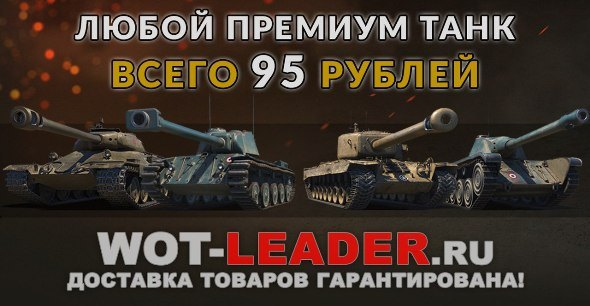 wot leader