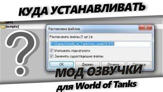 Как установить озвучку в World of Tanks (видео) 0.9.21.0.3