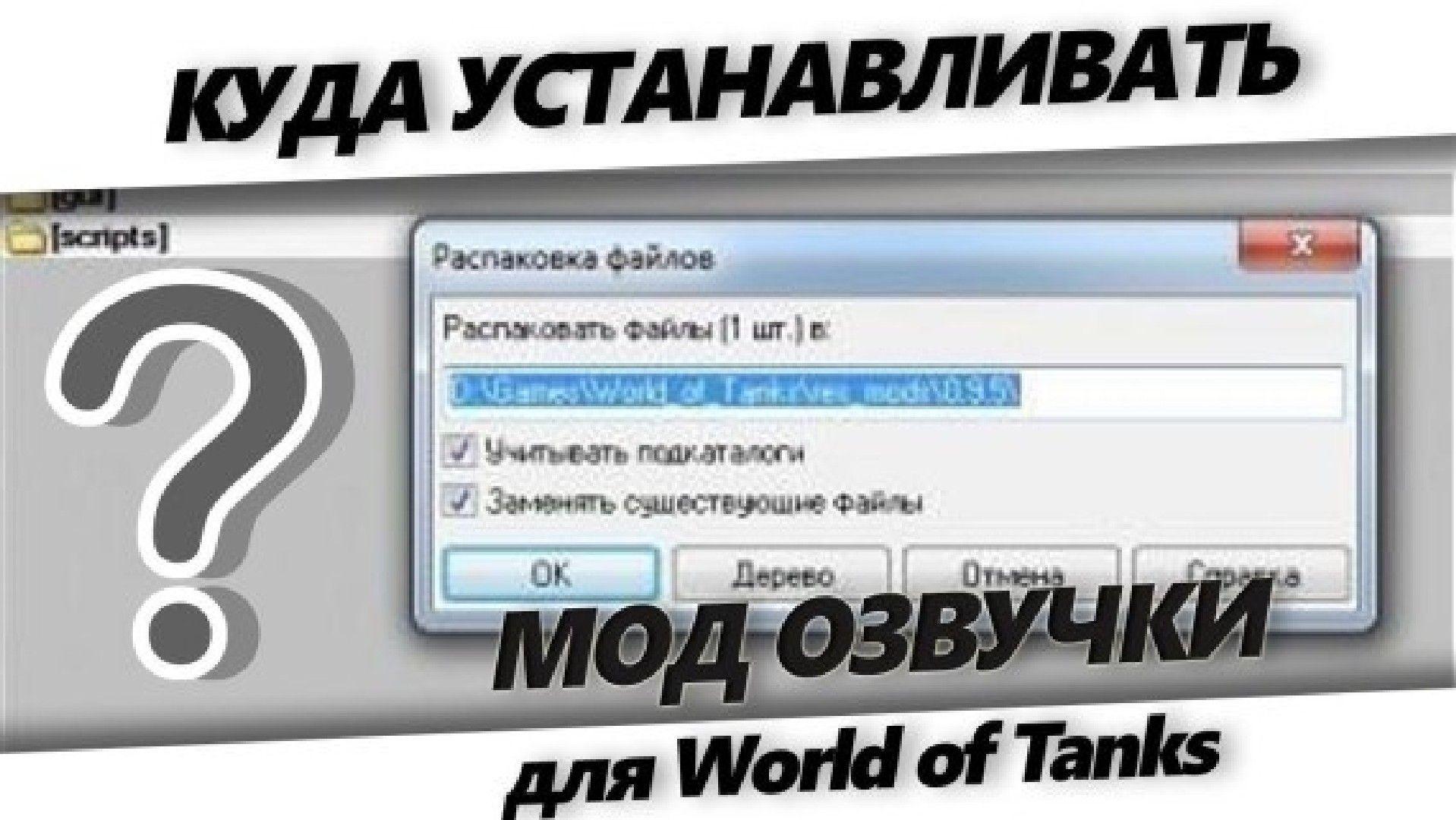 Куда установить озвучку для World of Tanks