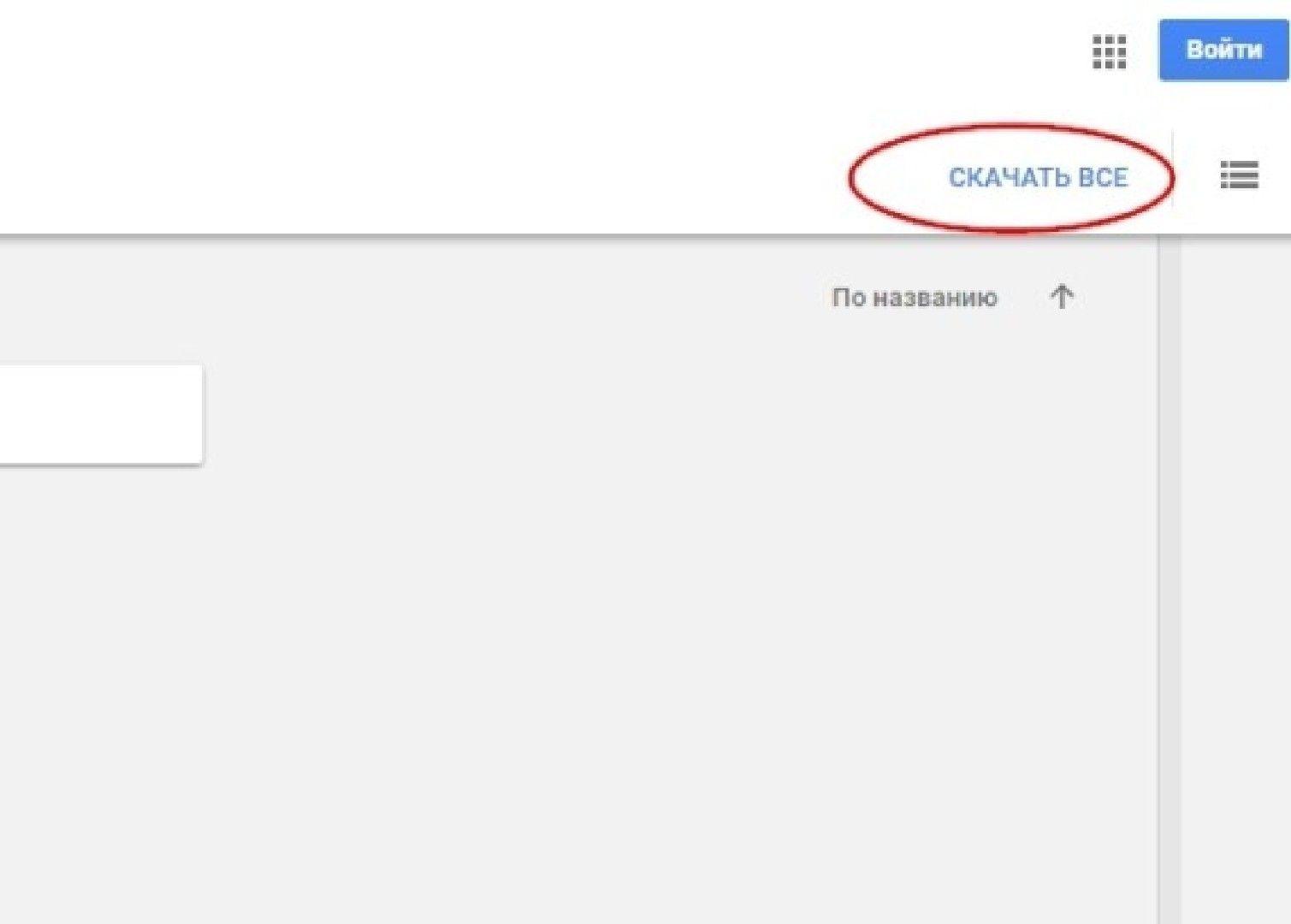 Как скачать с гугл Диска незарегистрированному пользователю