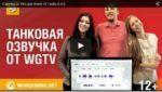 Озвучка для World of Tanks  от WGTV