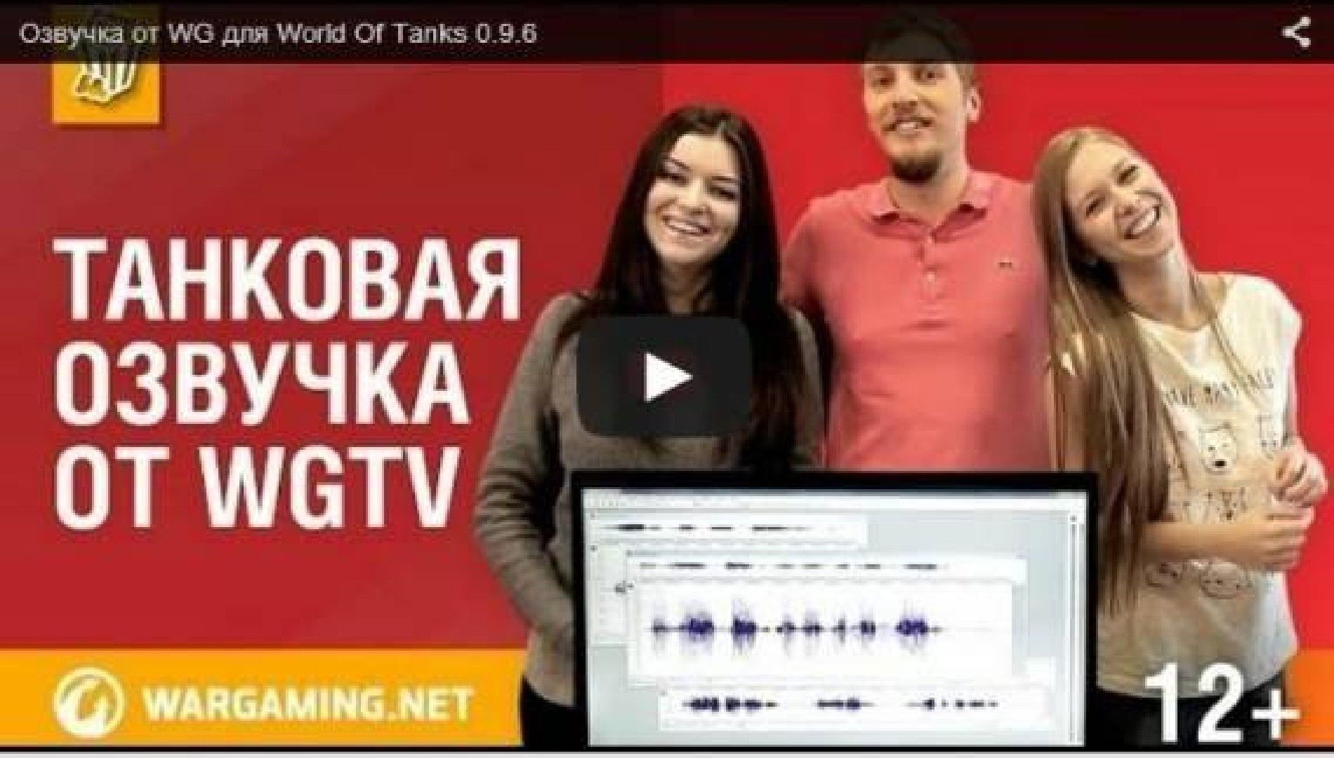 Озвучка для World of Tanks  от WGTV 0.9.20 ver. 9.2