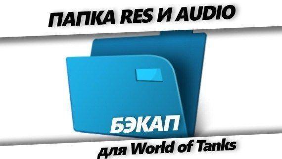 Стандартная оригинальная папка res и audioww (озвучка, скрипты) для WoT