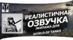 Реалистичная озвучка экипажа и техники для World of Tanks