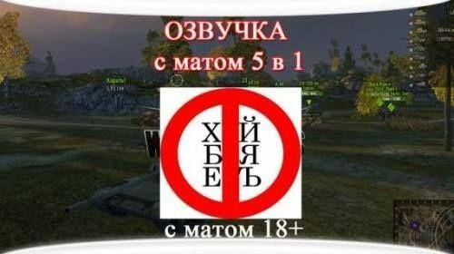 Озвучка 5 в 1 (7 в 1) с матом для World of Tanks 0.9.21.0.3