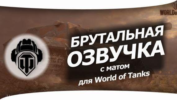 Брутальная озвучка для World of Tanks
