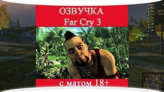 Озвучка Far Cry 3 для World of Tanks