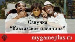 """Оригинальная озвучка """"Кавказская пленница"""" для World of Tanks"""