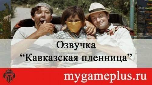 Оригинальная озвучка «Кавказская пленница» для World of Tanks 0.9.21.0.3