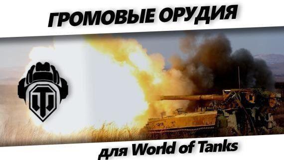 Озвучка Громовые орудия для World of Tanks 0.9.21.0.3