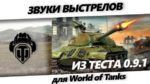 Звуки выстрелов из теста 0.9.1 для World of Tanks