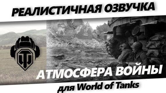 Реалистичная озвучка Атмосфера войны для World of Tanks