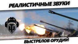 Реалистичные звуки выстрелов орудий для World of Tanks