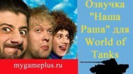 "Прикольная озвучка ""Наша Раша"" для World of Tanks"