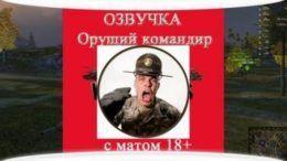 """Озвучка """"Орущий командир"""" для World of Tanks"""