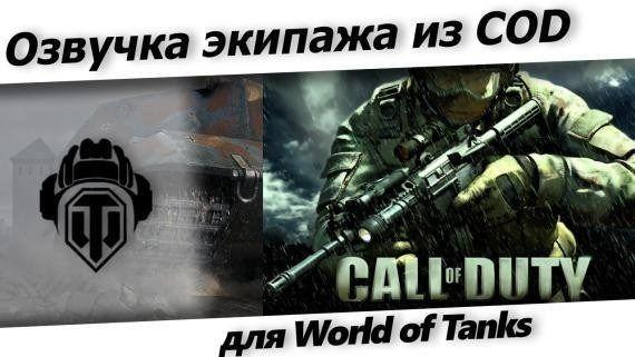 Озвучка экипажа из игры Call of Duty для World of Tanks