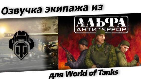 Озвучка Альфа Антитеррор для World of Tanks  с матом (18+)