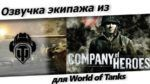 Озвучка «Company of Heroes» (немецкая) для World of Tanks