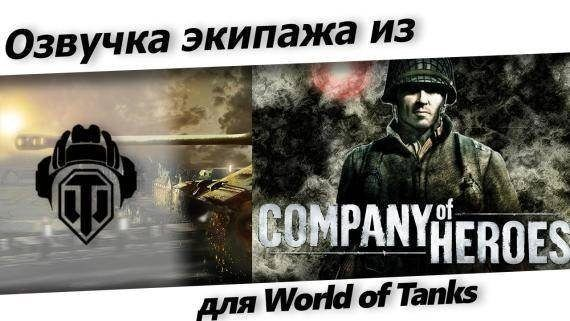 Озвучка «Company of Heroes» (немецкая) для World of Tanks