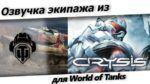Озвучка Crysis для World of Tanks