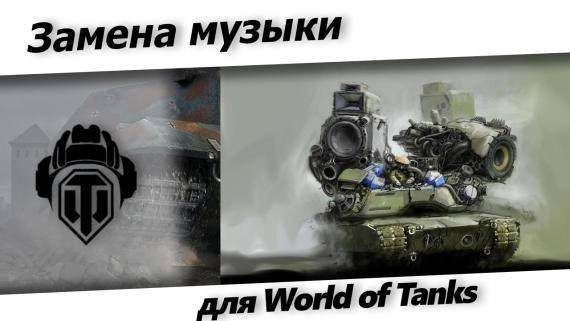 Звуковой мод Замена музыки для World of Tanks 0.9.21.0.2