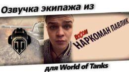 """Озвучка """"Наркоман Павлик"""" для World of Tanks"""