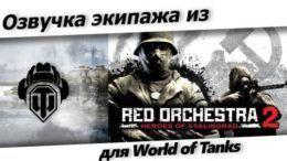Русская и немецкая озвучка из Red Orchestra 2 для World of Tanks