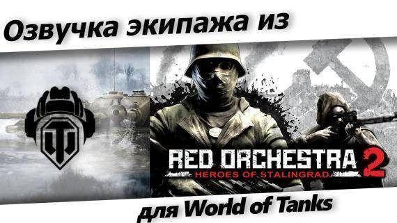 Русская и немецкая озвучка из Red Orchestra 2 для World of Tanks 0.9.21.0.3