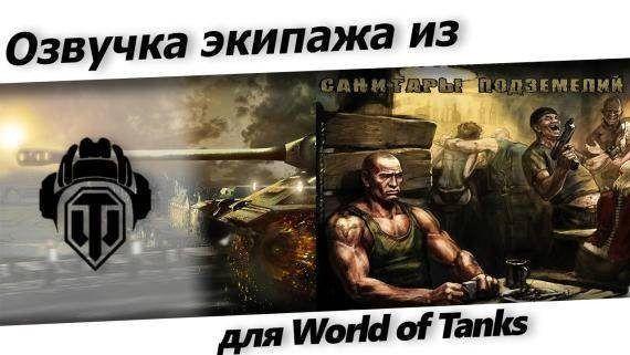 Озвучка  Санитары подземелий для World of Tanks 0.9.21.0.3
