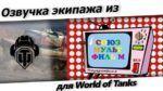Озвучка «Союзмультфильм» для World of Tanks