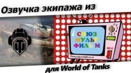 """Озвучка """"Союзмультфильм"""" для World of Tanks"""