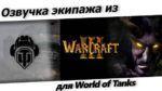 Озвучка экипажа Warcraft III для World of Tanks