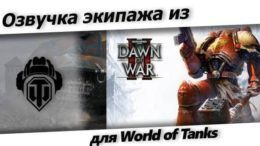 Озвучка Warhammer 40 000 для World of Tanks