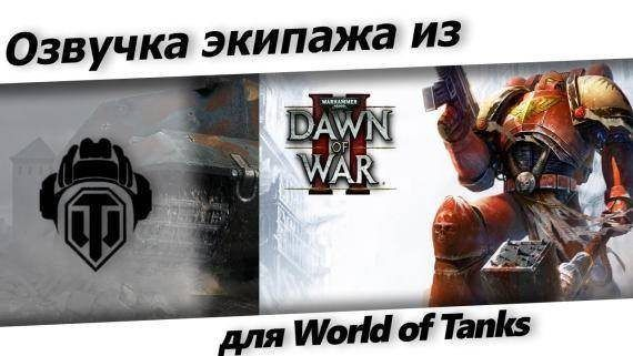 Озвучка Warhammer 40 000 для World of Tanks 0.9.21.0.3
