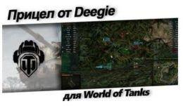 Прицел Deegie для World of Tanks