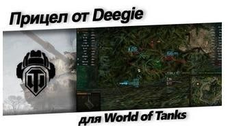 Прицел Deegie для World of Tanks 0.9.21.0.3