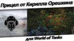 Прицел от Кирилла Орешкина для World of Tanks