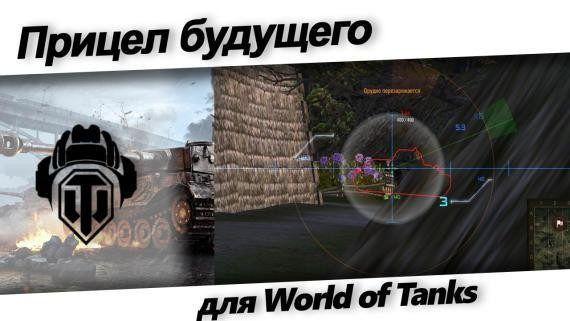 Прицел Будущего для World of Tanks 0.9.21.0.3