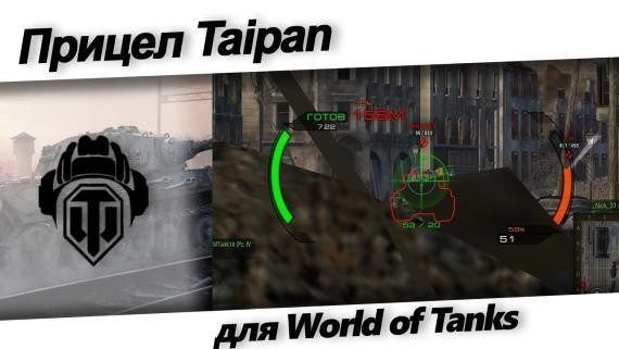 Прицел Taipan (Тайпан) для World of Tanks