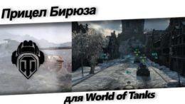 Прицел Бирюза для World of Tanks