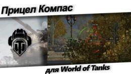 ПРицел Компас для World of Tanks