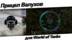 Прицел Валухов для World of Tanks