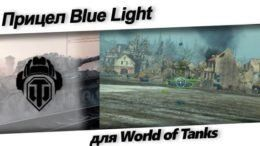 Прицел Blue Light для World of Tanks
