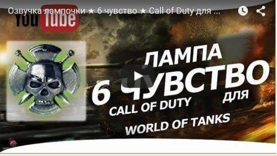 Лампа 6 чувства с озвучкой Call of Duty Modern Warfare 3 для World of Tanks