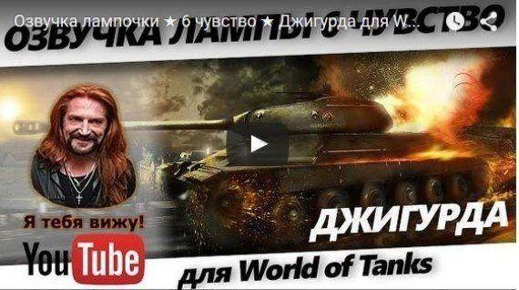 Лампа 6 чувства с озвучкой Джигурда для World of Tanks