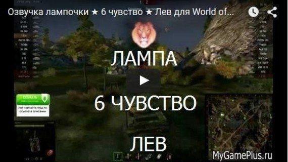 Лампа 6 чувства с озвучкой Лев для World of Tanks