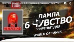 Лампа 6 чувства с озвучкой Сирены для World of Tanks