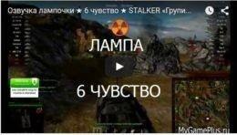 Лампа 6 чувства с озвучкой Stalker