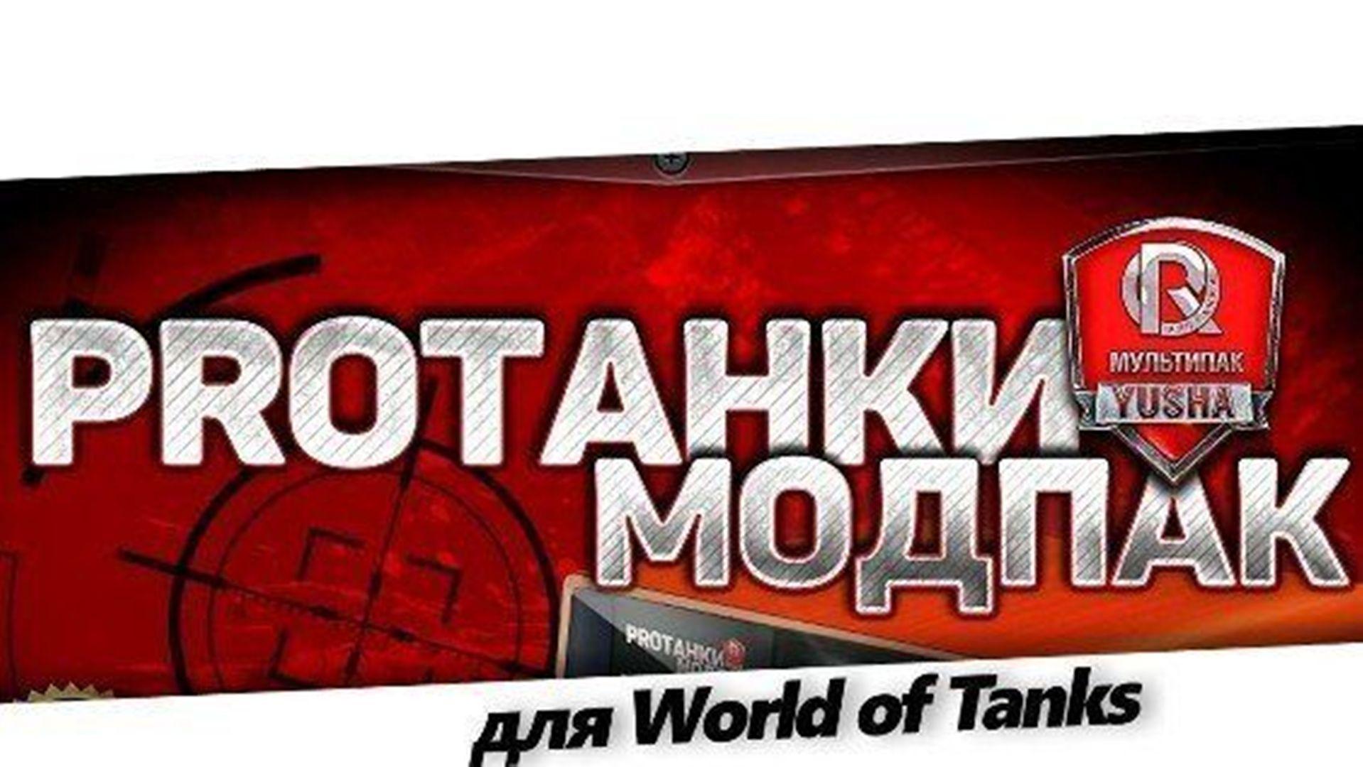 МодПак PROТанки