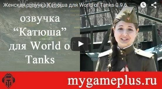 Женская озвучка Катюша для World of Tanks